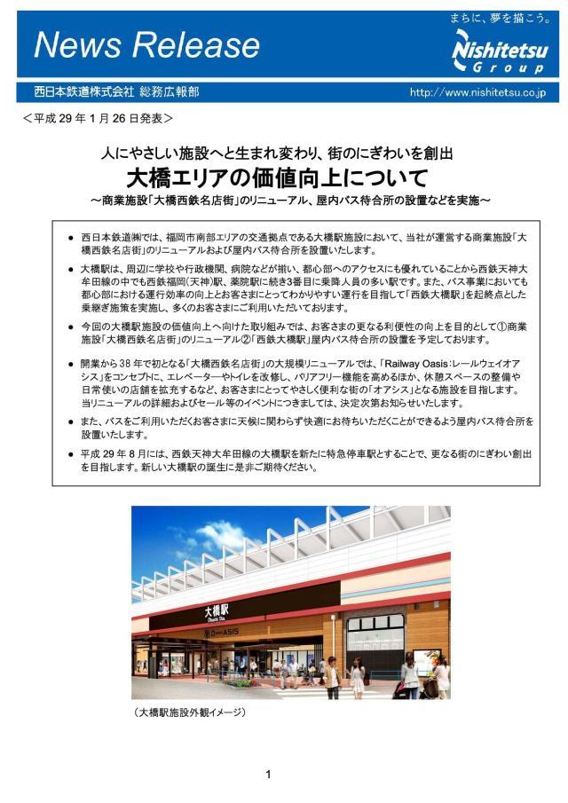 福岡の交通 再開発ナビ 大橋駅リニューアル事業 11