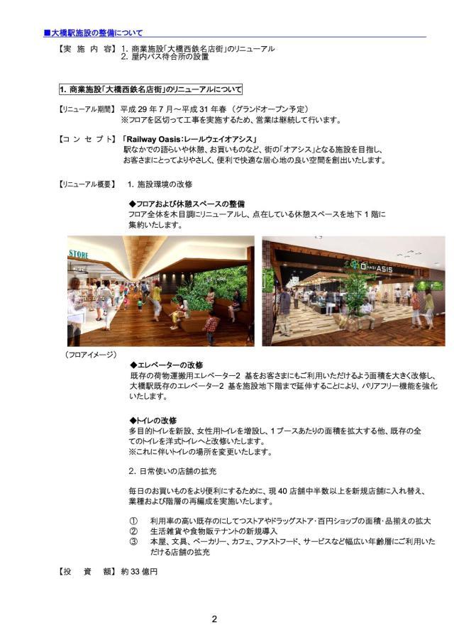 福岡の交通 再開発ナビ 大橋駅リニューアル事業 12
