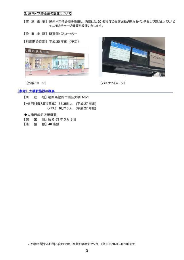 福岡の交通 再開発ナビ 大橋駅リニューアル事業 13