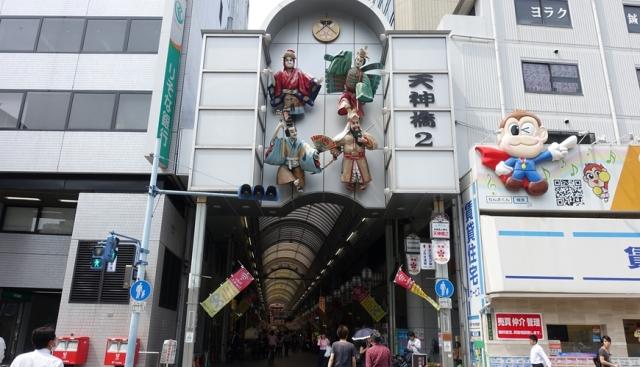 tenjinbashisuji.jpg