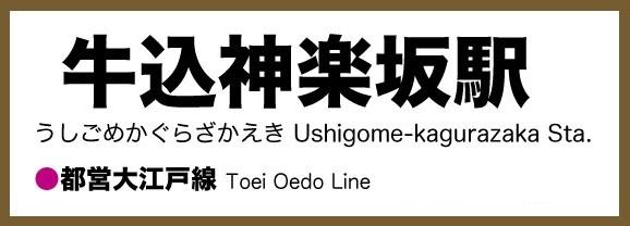 _JPTKY-TR-Eki-Ushigome-kagu