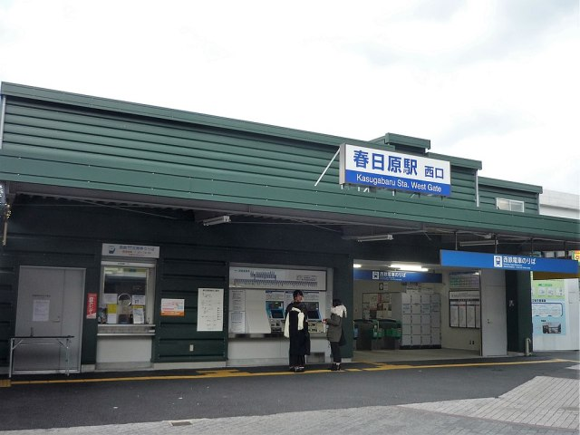 1024px-Kasugabaru_Station_West_2018.jpg
